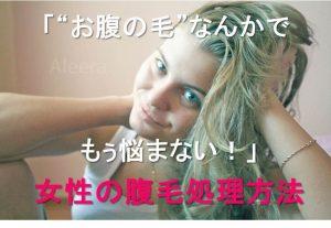女のギャランドゥ(腹毛)処理方法