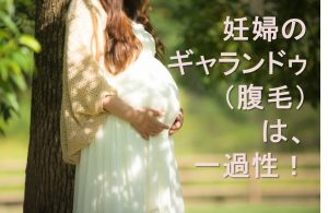妊婦のギャランドゥ(腹毛)は一過性