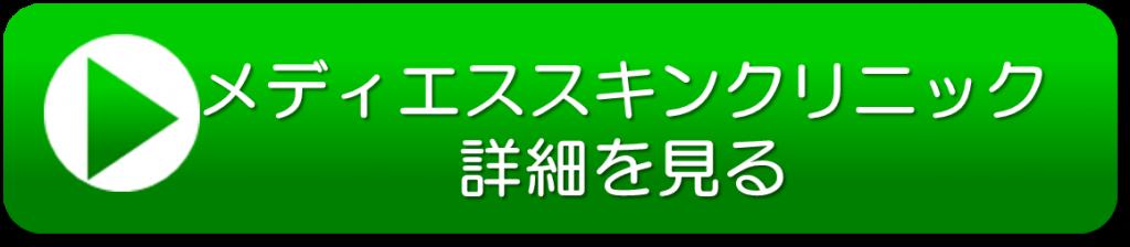 メディエススキンクリニック公式サイト