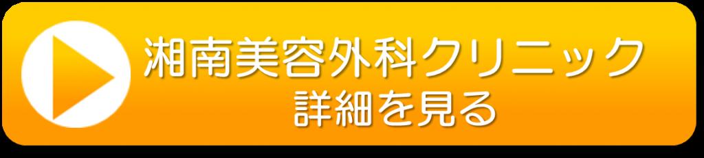 湘南美容外科クリニック公式サイト